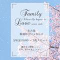 【愛知・名古屋】桜撮影会2019開催します