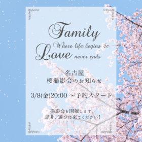 桜 愛知 名古屋 家族写真 出張撮影 ワンショットスタイル