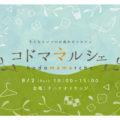 【8月2日名古屋イベント】コドママルシェ!手形足形アート&プチ撮影会を開催します