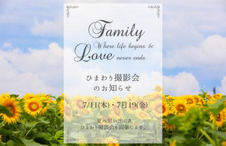 ひまわり畑 ひまわり撮影会 愛知 名古屋 ロケーションフォト 家族写真 マタニティフォト 愛知牧場