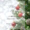 【11月開催】手形足形アートとプチ撮影会