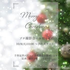 クリスマス ワークショップ 手形足形アート 撮影会 ワークショップ