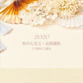 愛知 名古屋 出張撮影 七五三 ロケーション撮影 家族写真