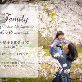愛知 名古屋 岡崎 撮影会 家族写真 ロケーションフォト
